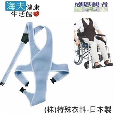 【感恩使者 海夫】輪椅專用保護帶 全包覆式安全束帶(W1076) (7.1折)