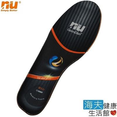 【恩悠數位x海夫】NU 3D 能量 足弓 腳正鞋墊-5 加強足弓支撐款 (7.4折)