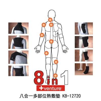 【+venture】KB-12720 八合一多部位熱敷墊 (8.8折)