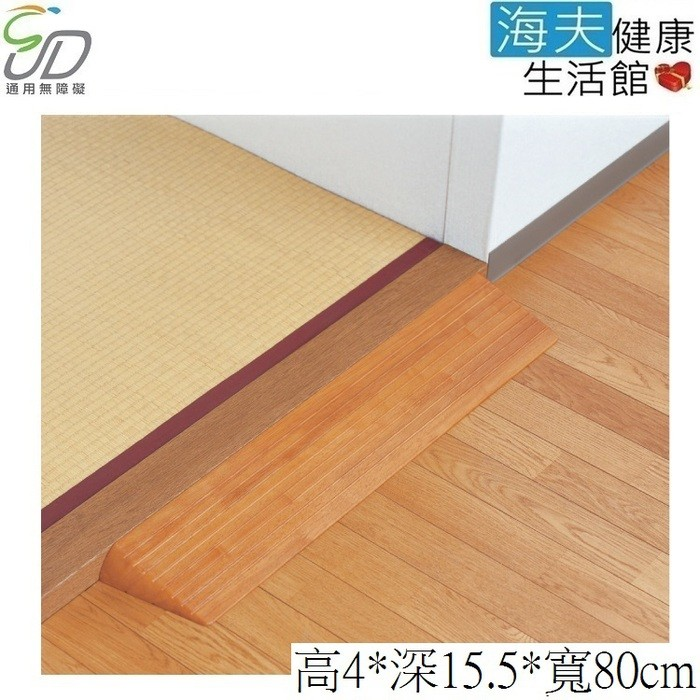 通用無障礙日本進口 mazroc dx40 木製門檻斜板 (高4cm寬80cm)
