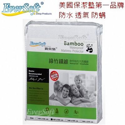 【Ever Soft 】 寶貝墊 Bamboo 綠竹纖維 保潔床墊 加州皇帝 182x210cm (7.1折)