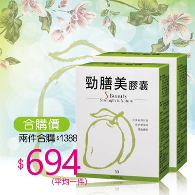 勁膳美膠囊30粒裝 兩盒特價1388元 屈臣氏熱賣 (7.9折)