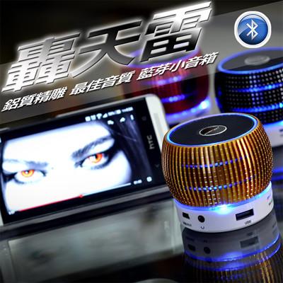 轟天雷-行動電源也能充電的15合1鋁雕炫彩重低音藍芽喇叭 (2.7折)