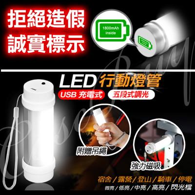 超亮磁吸式LED行動燈管 手電筒 USB充電 5段調光 免費附手繩 露營燈 檢修燈 小夜燈 釣魚燈 (1.6折)