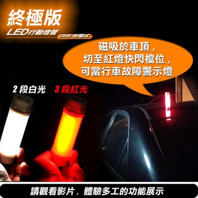 第三代超亮磁吸LED行動燈管手電筒 2段白光,3段紅光 可磁吸於車頂當故障警示燈,續航400+小時 (1.9折)