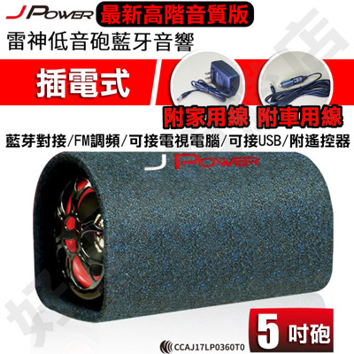 最新音質提升版 5吋雷神重低音家用車用藍芽喇叭 藍芽 支援USB歌曲撥放 FM調頻 可接電視電腦 (3.6折)