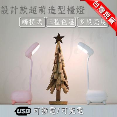 零閃頻 設計款超萌 LED檯燈 USB 充電式 LED燈 床頭燈 小夜燈 US (4.4折)