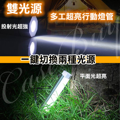雙光源八角防滾磁吸USB充電式萬用燈管 手電筒 露營燈 緊急照明燈 萬用 Q8T 優洋正品 三年保固 (1.7折)