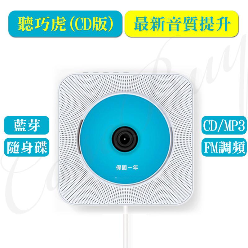 2021最新 cd播放機+藍芽喇叭 聽巧虎最好用  多機一體 支援cd/藍芽/usb/aux 遙控器