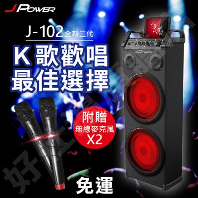 藍芽喇叭 我是歌手二代 KTV藍牙聲光音響歡唱組 電視可用 平板 手機 電腦可用 贈送二入無線麥克風 (3.7折)