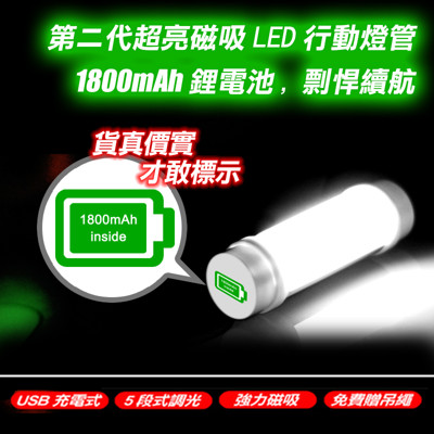行動電源也能充電的 第二代超亮磁吸LED行動燈管手電筒-標準版,續航力挑戰400+小時 (2.3折)
