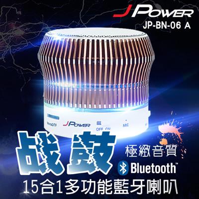戰鼓 極緻音質15合1多功能重低音藍芽喇叭 (2.7折)