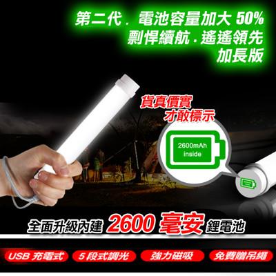 行動電源也能充電的 第二代加長版超亮磁吸LED行動燈管手電筒,業界最高2600mAh鋰電池 (1.8折)