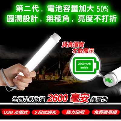 行動電源也能充電的第二代加長版超亮磁吸LED行動燈管手電筒,業界最高2600mAh鋰電池,續航力遙遙 (1.7折)