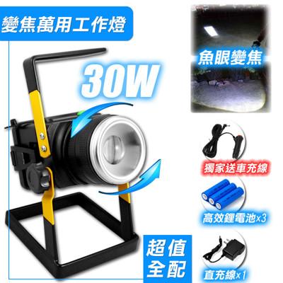 變焦款30W白光L2 萬用工作燈  台灣製電路保護板全配組 手提燈 露營燈 投射燈 (3.1折)