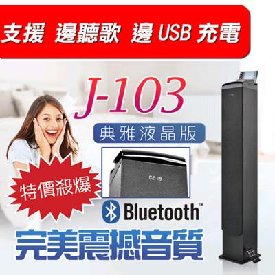 頂級重裝落地式音響J103 液晶顯示典雅版 支援邊聽歌邊USB充電 (3.2折)