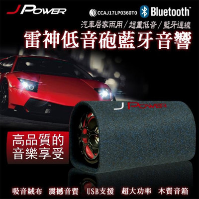 藍芽喇叭 雷神重低音砲家用車用兩用藍芽喇叭 附遙控器 (3.5折)