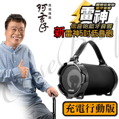 2019最新充電行動版全新J-POWER五吋雷神重低音 藍芽喇叭 炫光LED 藍芽/隨身碟/AUX. (4.4折)