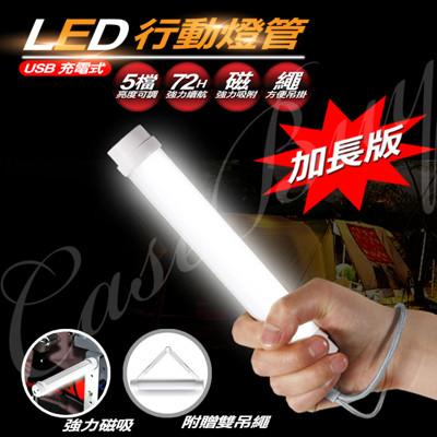 加長版超亮磁吸式LED行動燈管 手電筒 USB充電 5段調光 免費附手繩 露營燈 檢修燈 小夜燈 (2折)