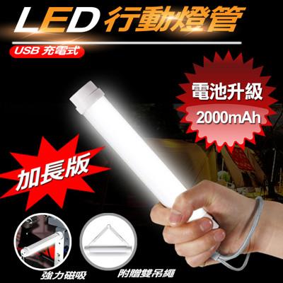 行動電源也能充電的加長版超亮磁吸式LED行動燈管 手電筒 USB充電 5段調光 免費附手繩 露營燈 (2折)