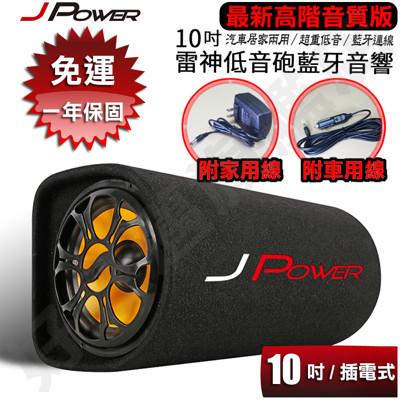 最新音質提升版 10吋雷神重低音家用車用藍芽喇叭 藍芽 支援USB歌曲撥放 FM調頻 可接電視電腦 (2.6折)