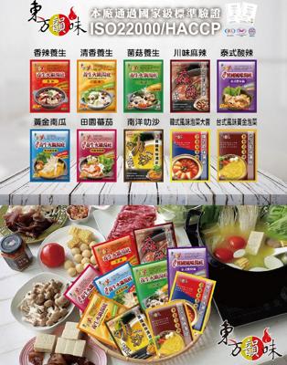 新品上市~~東方韻味養生火鍋湯底10種口味任選~現貨供應 (7.3折)