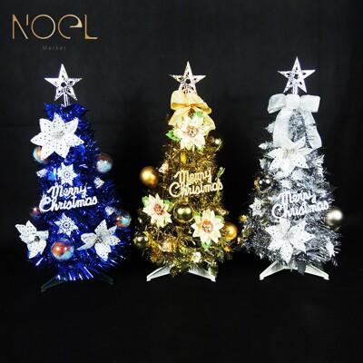 桌上型2呎摺疊聖誕樹(3色可選) (6.7折)