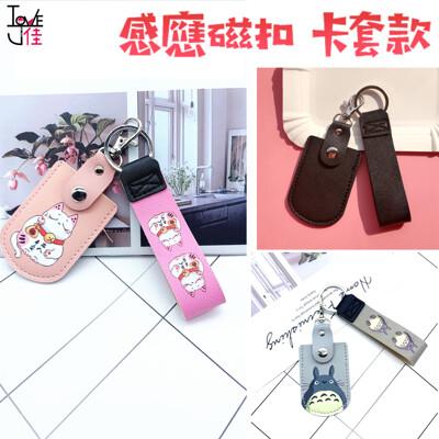 愛佳💓大樓感應磁扣套鑰匙圈-卡套款💓台灣現貨 出貨