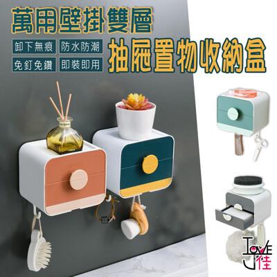 愛佳萬用壁掛雙層抽屜置物收納盒 收納盒 整理盒 抽屜盒 廚房收納 廁所收納 飾品收納