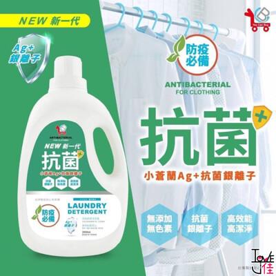 愛佳  YCB 新一代小蒼蘭Ag 強效 抗菌銀離子 洗衣精-2000ml 台灣現貨 (7.5折)