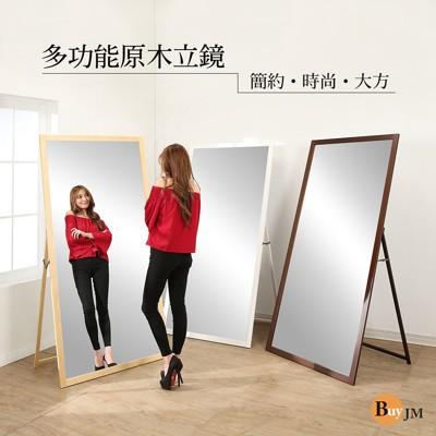 BuyJM豪華實木超大造型兩用穿衣鏡/寬90高180公分/立鏡/壁鏡 (8折)