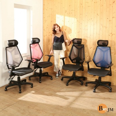 BuyJM傑米造型全網透氣網布辦公椅/主管椅/電腦椅