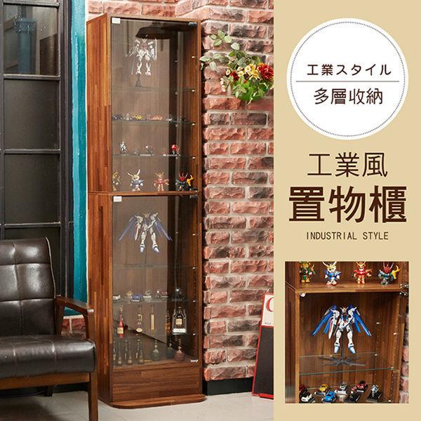 buyjm工業風集成木紋玻璃展示櫃180cm收納櫃 收藏櫃 玻璃櫃 書櫃 模型櫃 公仔櫃