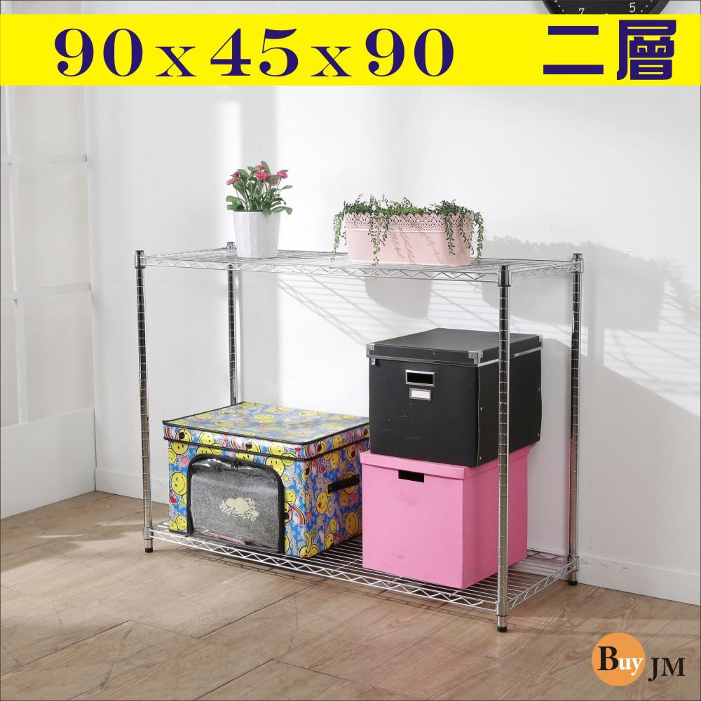 buyjm鐵力士電鍍90x45x90cm二層置物架/波浪架/鍍鉻層架