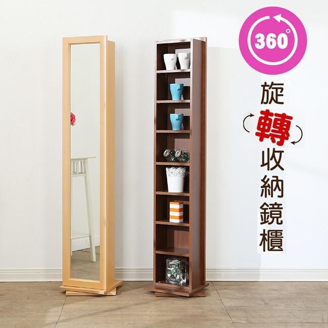 buyjm 摩登現代收納旋轉化妝鏡/收納鏡/穿衣鏡/置物架/轉角櫃兩色可選