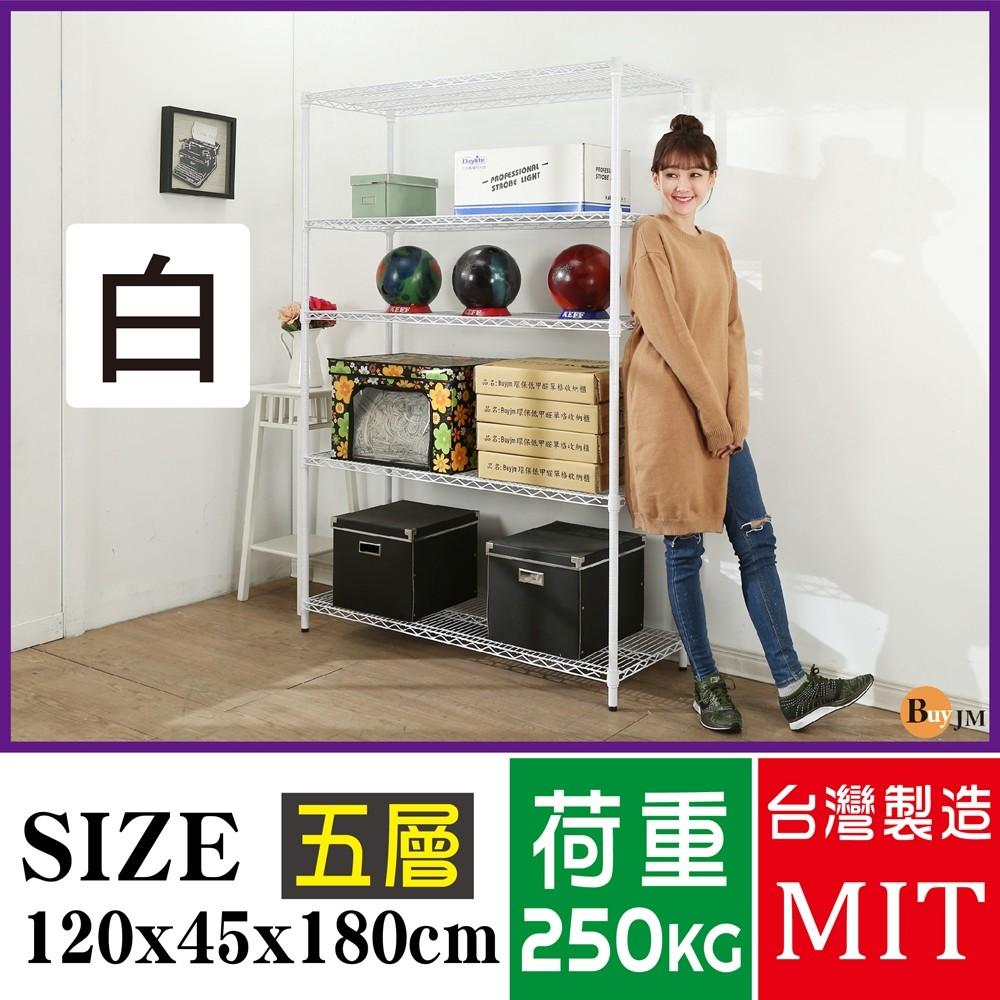 buyjm超荷重白烤加強型120x45x180cm五層烤漆層架/波浪架