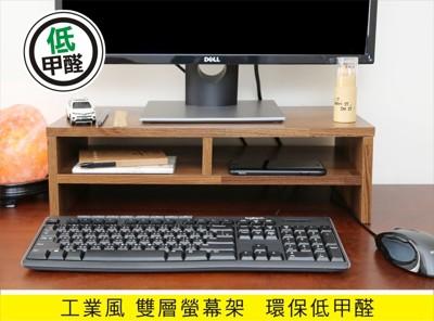 BuyJM 工業風低甲醛防潑水雙層螢幕架/桌上架 (6.1折)