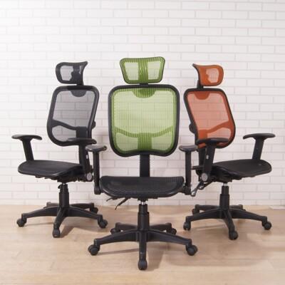 紐約客全網升降扶手高背附頭枕辦公椅/電腦椅(3色) 主管椅 秘書椅 P-D-CH075-H