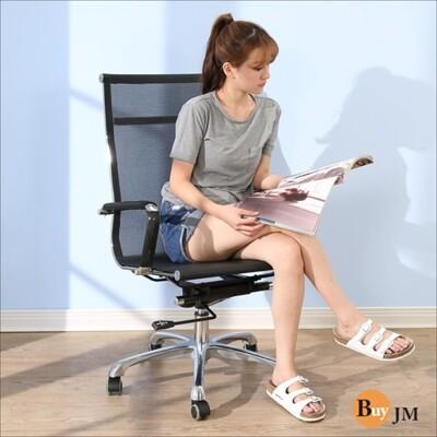 免運 黑爵士全網高背鋁合金腳PU輪辦公椅/電腦椅(免組裝) 電腦桌 工作桌 公文櫃 A-ME-CH2 (10折)