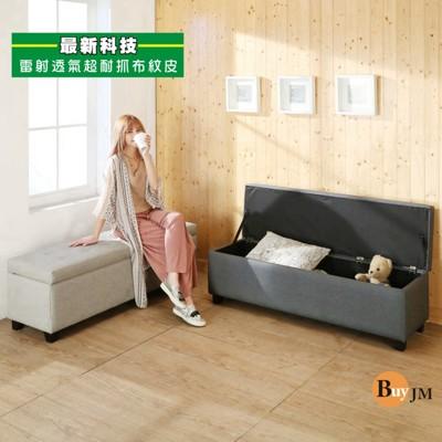 BuyJM羅伯特實木腳掀蓋沙發椅(2色)/收納椅/沙發凳(長126公分) (8.5折)
