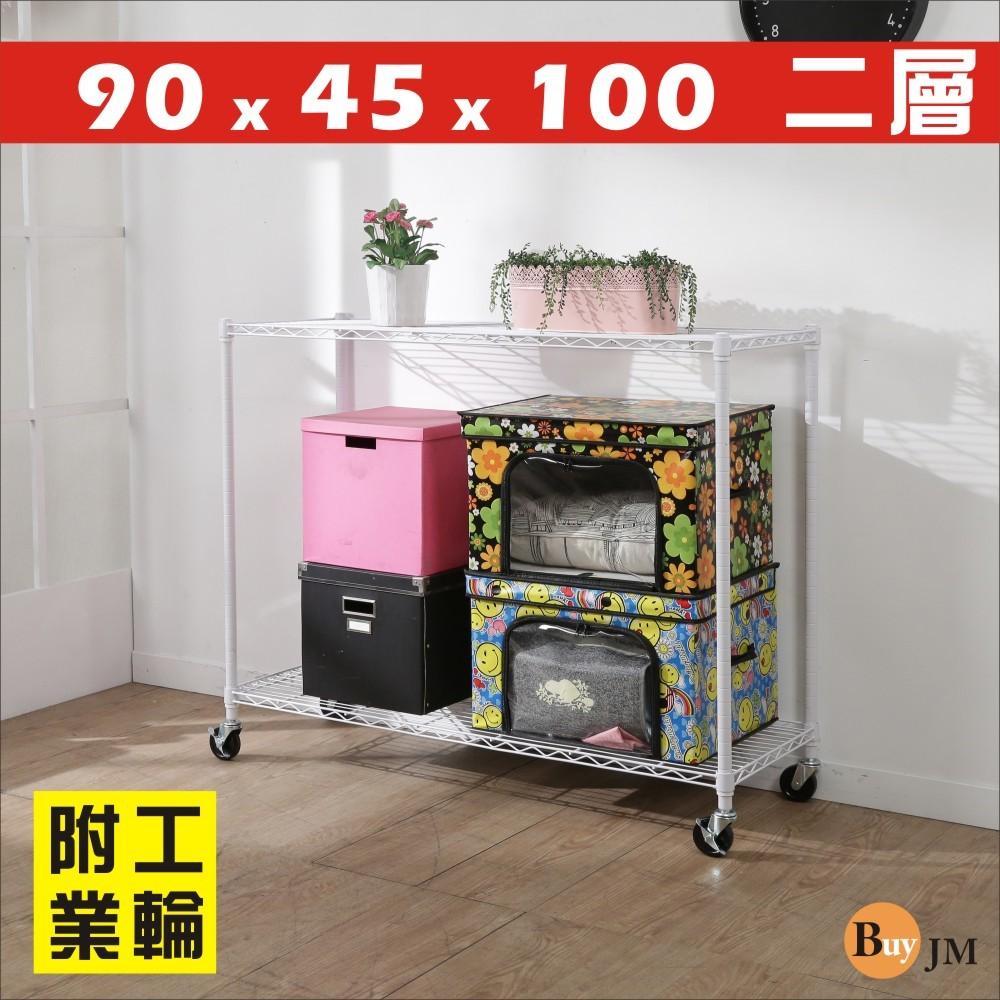 buyjm白烤漆90x45x100cm附工業輪二層置物架/波浪架
