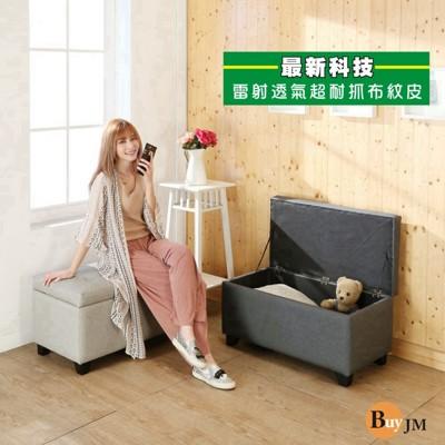 BuyJM羅伯特實木腳掀蓋沙發椅(2色)/收納椅/沙發凳(長77公分) (8.5折)