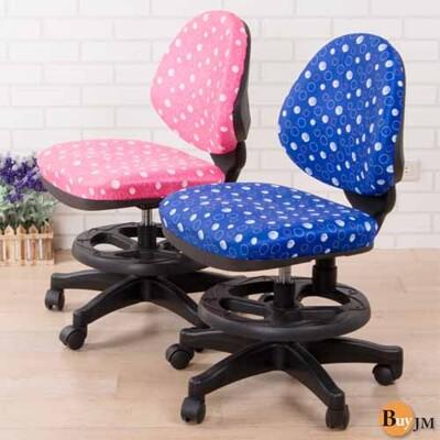 免運 繽紛活動式兒童成長椅(兩色可選) 電腦桌 電腦椅 P-D-CH064