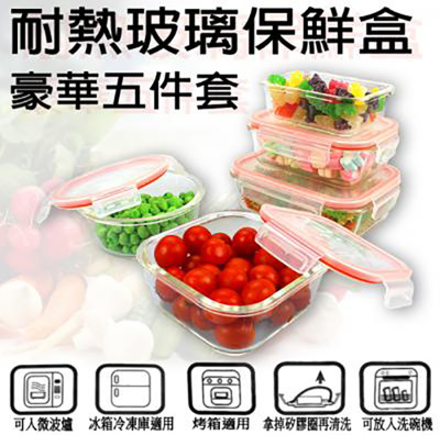TSL-120耐熱『玻璃保鮮盒』5件組-長方/正方/圓型 (5.7折)