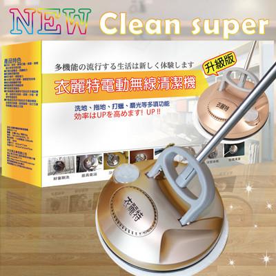 New衣麗特-電動無線清潔機(全配12塊布)獨家商品 (5.6折)