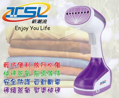 新潮流全方位強勁蒸氣掛燙機TSL-129 (4.5折)