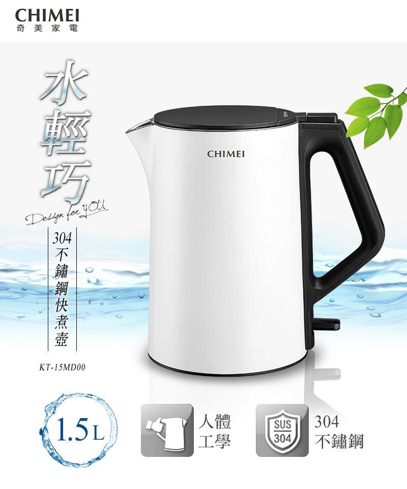 chimei 奇美1.5公升 三層防燙 不鏽鋼快煮壺  kt-15md00