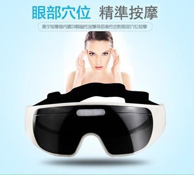 智慧型無線眼部按摩器 (2.8折)
