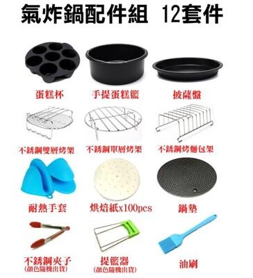 氣炸鍋配件超級12件組 (3.5折)