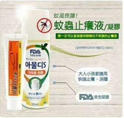 韓國蚊蟲止癢液 (6.2折)